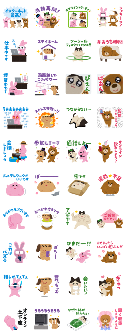 Irasutoya Online Party Line Sticker GIF & PNG Pack: Animated & Transparent No Background | WhatsApp Sticker
