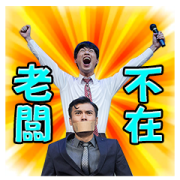 OFFICE GOES MAD: Office Workers' Voices Sticker for LINE & WhatsApp | ZIP: GIF & PNG