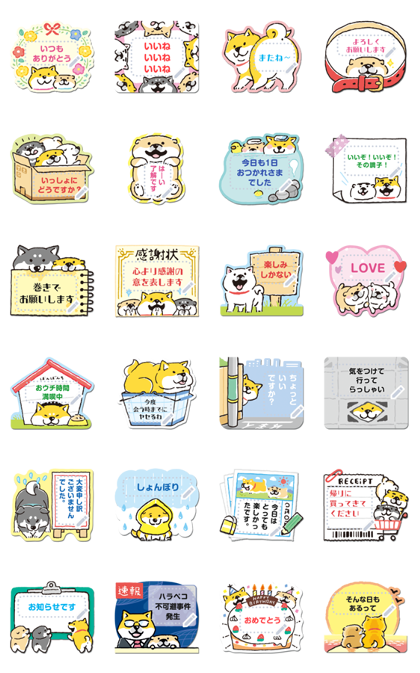 Shibanban Memo Stickers Line Sticker GIF & PNG Pack: Animated & Transparent No Background | WhatsApp Sticker
