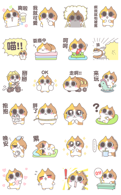 Sinkcomic's Cats: Cute Yaya Effects Line Sticker GIF & PNG Pack: Animated & Transparent No Background | WhatsApp Sticker