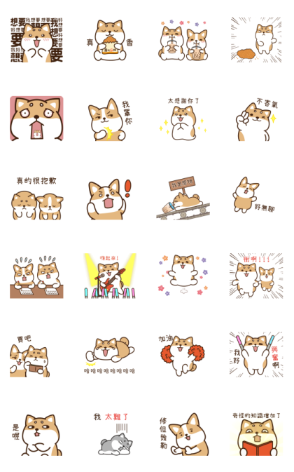 Stop tempting me - Shibasays Line Sticker GIF & PNG Pack: Animated & Transparent No Background | WhatsApp Sticker