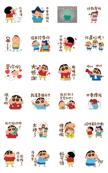 Crayon Shinchan: The Lovely Friendship Line Sticker GIF & PNG Pack: Animated & Transparent No Background | WhatsApp Sticker