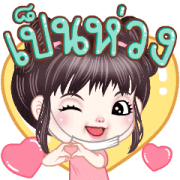 Cute feeling Sticker for LINE & WhatsApp | ZIP: GIF & PNG