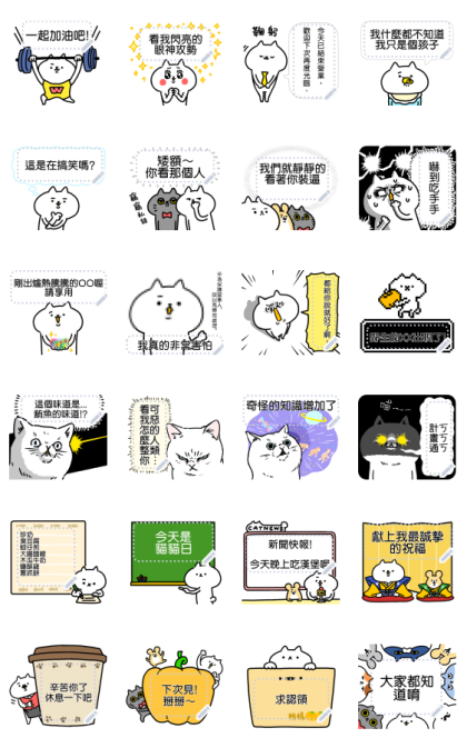 Intense Cat Foolish Message Stickers Line Sticker GIF & PNG Pack: Animated & Transparent No Background | WhatsApp Sticker