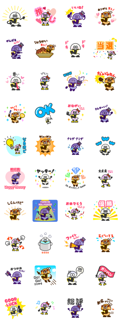 JJ-kun Family 2 Line Sticker GIF & PNG Pack: Animated & Transparent No Background | WhatsApp Sticker