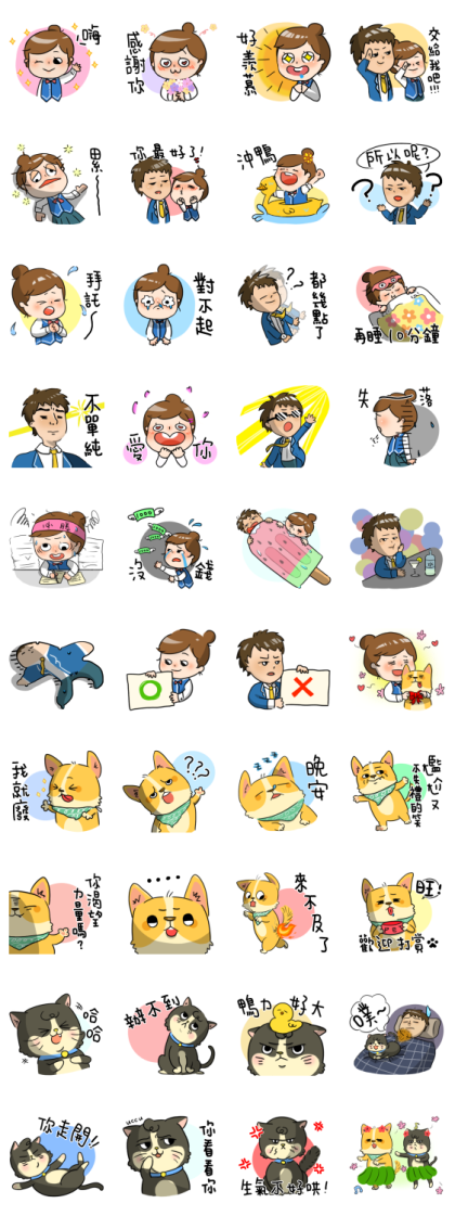 LINE GAME Univ: Speak Nicely! Line Sticker GIF & PNG Pack: Animated & Transparent No Background | WhatsApp Sticker