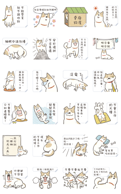 Lazy-dog's Murmurs Line Sticker GIF & PNG Pack: Animated & Transparent No Background | WhatsApp Sticker