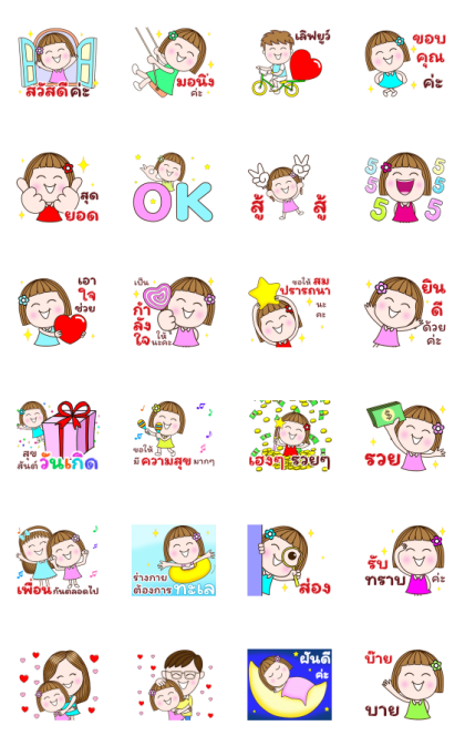 PannLantGirl x RMS All Time Hits CheerUp Line Sticker GIF & PNG Pack: Animated & Transparent No Background | WhatsApp Sticker