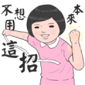Record of Life - Good Acting Sticker for LINE & WhatsApp | ZIP: GIF & PNG