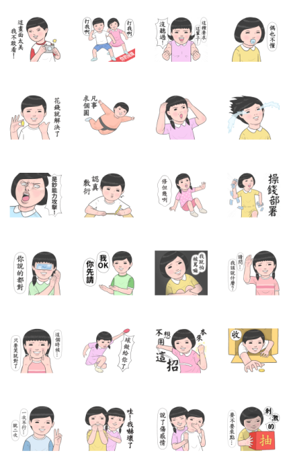 Record of Life - Good Acting Line Sticker GIF & PNG Pack: Animated & Transparent No Background | WhatsApp Sticker