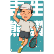 Tennis Player Jason Jung Sound Stickers Sticker for LINE & WhatsApp | ZIP: GIF & PNG