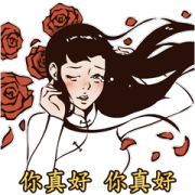 The Flame of Love Foolish Effect Sticker Sticker for LINE & WhatsApp | ZIP: GIF & PNG