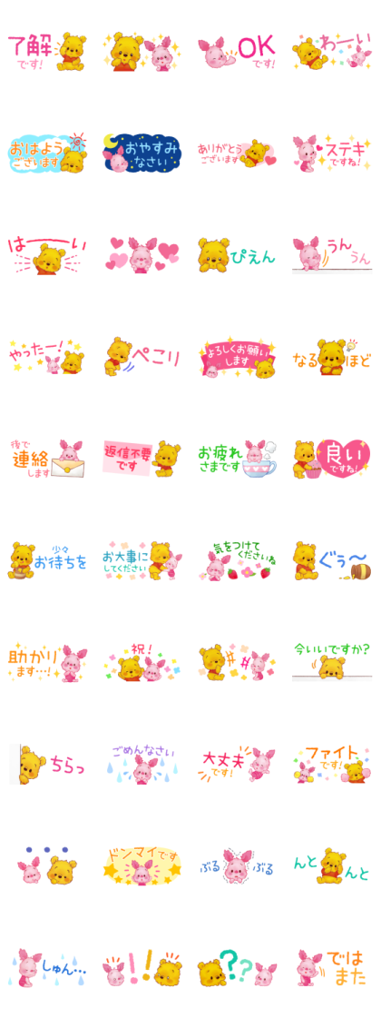 Winnie the Pooh (Fluffy) Small Stickers Line Sticker GIF & PNG Pack: Animated & Transparent No Background | WhatsApp Sticker