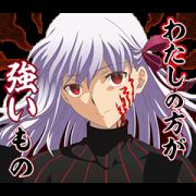 「Fate/stay night [Heaven's Feel]」 vol.2 Sticker for LINE & WhatsApp | ZIP: GIF & PNG