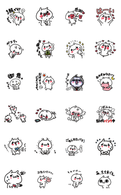 Animated Nyanko: A Little Politeness Line Sticker GIF & PNG Pack: Animated & Transparent No Background | WhatsApp Sticker