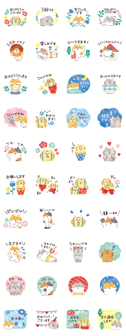 Lazy Nyansuke Goes to Northern Europe Line Sticker GIF & PNG Pack: Animated & Transparent No Background | WhatsApp Sticker