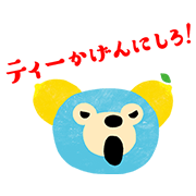 Mizukuma Morning Tea Sticker for LINE & WhatsApp | ZIP: GIF & PNG