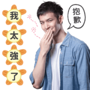 Potter King's Punchline Sticker for LINE & WhatsApp | ZIP: GIF & PNG