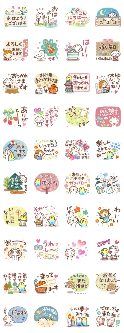 Sweet Healing Everyday Stickers Line Sticker GIF & PNG Pack: Animated & Transparent No Background | WhatsApp Sticker
