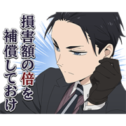 TV Anime The Millionaire Detective Sticker for LINE & WhatsApp | ZIP: GIF & PNG