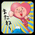 Yamasa Heart Man