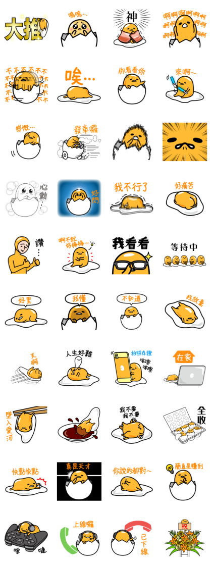 gudetama: Times Are Tough Line Sticker GIF & PNG Pack: Animated & Transparent No Background | WhatsApp Sticker