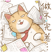Cat's Lifestyle Office Version Sticker for LINE & WhatsApp | ZIP: GIF & PNG