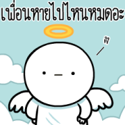 Circle Dukdik V.14 Sticker for LINE & WhatsApp | ZIP: GIF & PNG