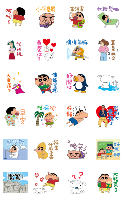 Crayon Shinchan Effect Stickers Line Sticker GIF & PNG Pack: Animated & Transparent No Background | WhatsApp Sticker