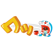 Doraemon Tiny & Cute Stickers Sticker for LINE & WhatsApp | ZIP: GIF & PNG