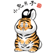 Fat Tiger Can be Everything Sticker for LINE & WhatsApp | ZIP: GIF & PNG