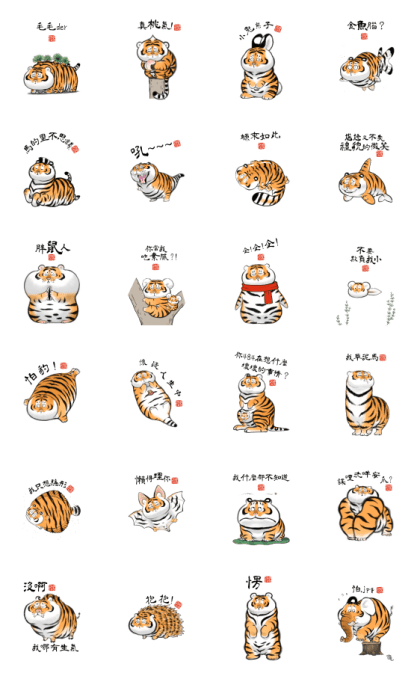 Fat Tiger Can be Everything Line Sticker GIF & PNG Pack: Animated & Transparent No Background | WhatsApp Sticker
