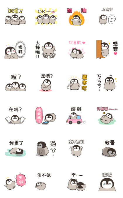 Healing Penguin (Large Letters) Line Sticker GIF & PNG Pack: Animated & Transparent No Background | WhatsApp Sticker