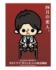 Prof Yukawa from Galileo Sticker for LINE & WhatsApp | ZIP: GIF & PNG