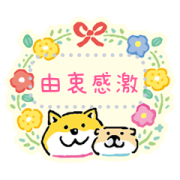 SHIBANBAN Message Stickers Sticker for LINE & WhatsApp | ZIP: GIF & PNG