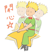 The Little Prince: The Smiling Life Sticker for LINE & WhatsApp | ZIP: GIF & PNG