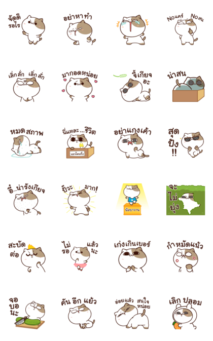 Tofu Cat: Trendy Hits Line Sticker GIF & PNG Pack: Animated & Transparent No Background | WhatsApp Sticker