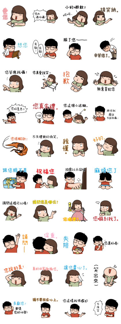 Aida&Kiki - Courtesy costs nothing Line Sticker GIF & PNG Pack: Animated & Transparent No Background | WhatsApp Sticker