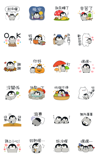 Baby of a Gentle Penguin 4 (Autumn Ver.) Line Sticker GIF & PNG Pack: Animated & Transparent No Background | WhatsApp Sticker