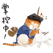 GUAJILA's Cats of the Song Dynasty Sticker for LINE & WhatsApp | ZIP: GIF & PNG