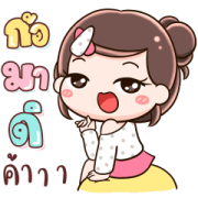 Gypso Come On Baby! Sticker for LINE & WhatsApp | ZIP: GIF & PNG