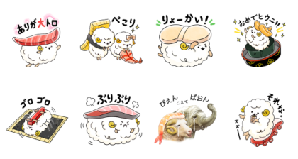 Home Delivery! I'm Susheep!2 Line Sticker GIF & PNG Pack: Animated & Transparent No Background | WhatsApp Sticker