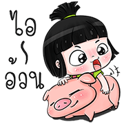 Nong Kawhom Stickers 4 Sticker for LINE & WhatsApp | ZIP: GIF & PNG