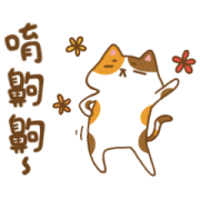 Ojimeow Moving Moving Sticker for LINE & WhatsApp | ZIP: GIF & PNG