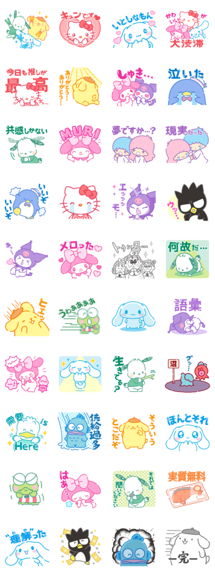 SANRIO CHARACTERS (Bias Booster) 2 Line Sticker GIF & PNG Pack: Animated & Transparent No Background | WhatsApp Sticker