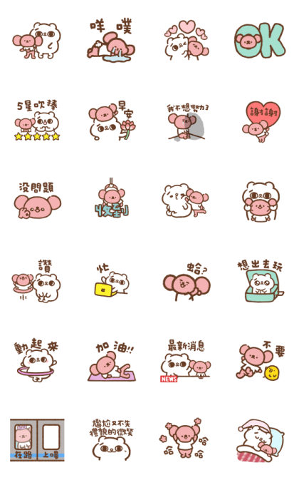SONG SONG MEOW x Āoo Āoo BEAR Line Sticker GIF & PNG Pack: Animated & Transparent No Background | WhatsApp Sticker