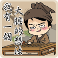 Siao He - Chinese Style 2 Sticker for LINE & WhatsApp | ZIP: GIF & PNG