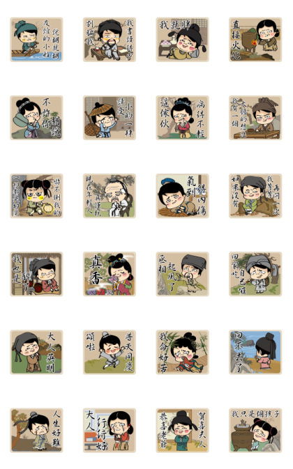 Siao He - Chinese Style 2 Line Sticker GIF & PNG Pack: Animated & Transparent No Background | WhatsApp Sticker