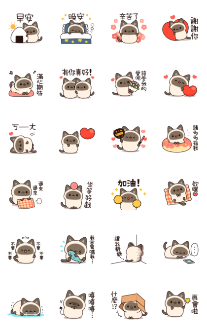 Useful Siamese Cat Stickers (Love Ver.) Line Sticker GIF & PNG Pack: Animated & Transparent No Background | WhatsApp Sticker