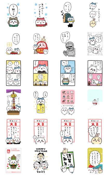 Chiikawa New Year's Big Stickers Line Sticker GIF & PNG Pack: Animated & Transparent No Background | WhatsApp Sticker